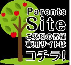 ご父母の皆様専用サイトはコチラ!