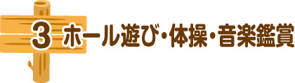 ホール遊び・体操・音楽鑑賞